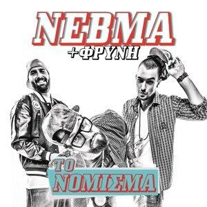 To Nomisma Feat. Frini