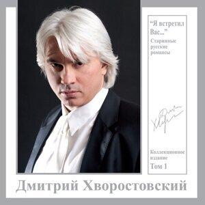 Starinnye Russkie Romansy - Kollektsionnoe Izadanie, Vol. 1 - Ya Vstretil Vas...