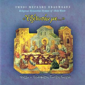"""""""Εξέδυσάν Με..."""" Ύμνοι Της Μεγάλης Εβδομάδος / Hymns of The Holy Week"""