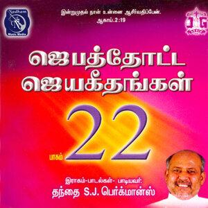 Jebathotta Jayageethangal - Vol. 22