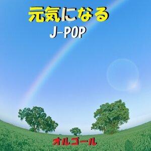 元気になる J-POP オルゴール