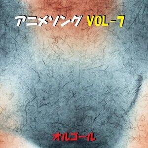 アニメソング  オルゴール VOL-7