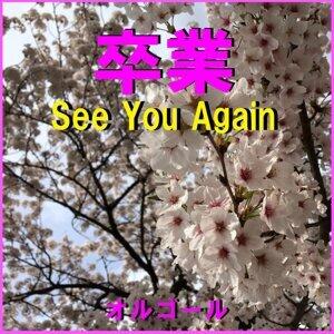 卒業 -See You Again- オルゴール作品集