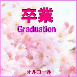 卒業 -GRADUATION- オルゴール作品集