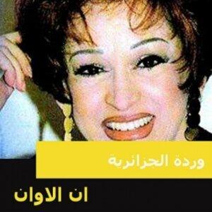 Aan Al Awaan