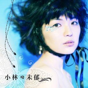小林未郁、きたはらいくを歌う