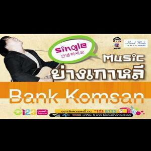 ย่างเกาหลี (Single)