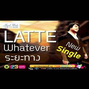ระยะทาง (Single)