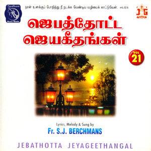Jebathotta Jayageethangal - Vol. 21