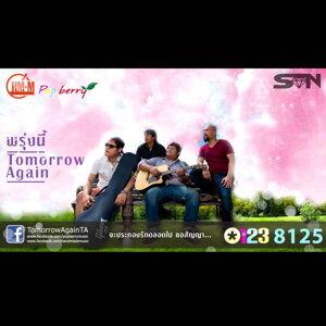 พรุ่งนี้ (Single)