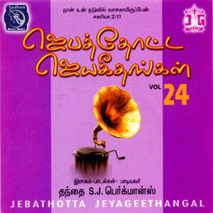 Jebathotta Jayageethangal - Vol. 24