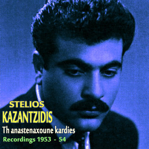 Th Anastenaxoune Kardies  (78 rpm Recordings 1953-1954), Vol. 2