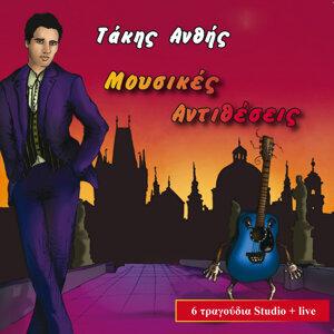 Moussikes Antithesseis
