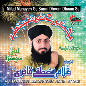 Milad Manayen Ge Sunni Dhoom Dhaam Se Vol. 4 - Islamic Naats