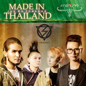 Made In Thailand - Carabao The Series