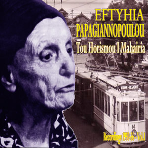 Tou Horismou I Mahairia (Recordings 1950-1956), Vol.1
