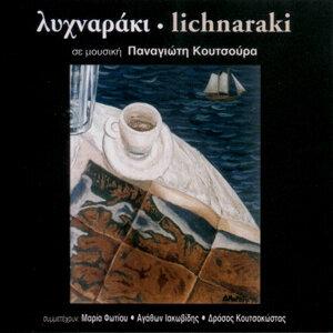Lichnaraki/Little Oil Lamp