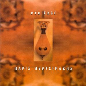 Sto Seli - Instrumental Music from Creta