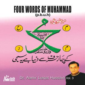 Four Words of Muhammad Vol. 3 - Islamic Speech