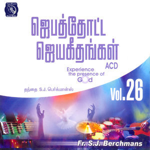 Jebathotta Jayageethangal - Vol. 26