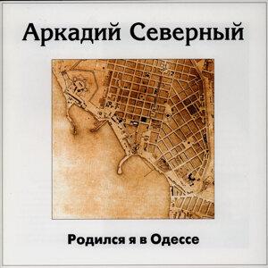 Родился я в Одессе