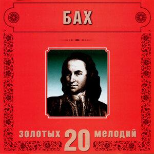Johann Sebastian Bach. 20 Golden Melodies In Modern Processing