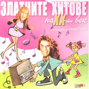 Zlatnite Hitove Na XX Vek (The Golden Hits Of XX Century)