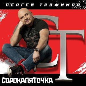 Sorokopiatochka