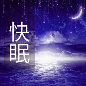快眠 - 睡眠導入音楽, 不眠症 改善