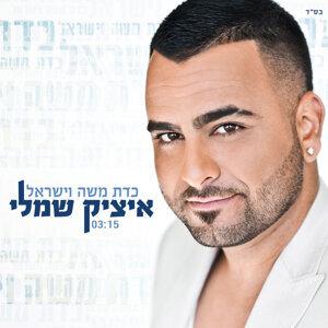 Kedat Moshe Ve Israel