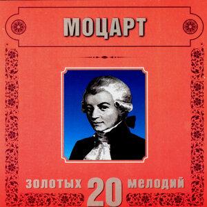 Wolfgang Amadeus Mozart. 20 Golden Melodies In Modern Processing