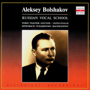 Russian Vocal School. Aleksey Bolshakov