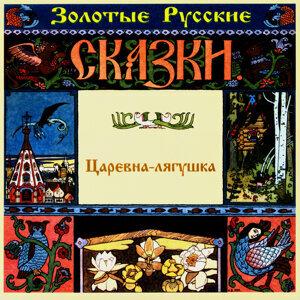 Золотые русские сказки. Царевна-лягушка
