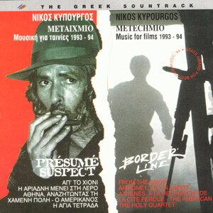 Metechmio,Mousiki Gia Tainies 1993-94 - Borderline,Music For Films 1993-94