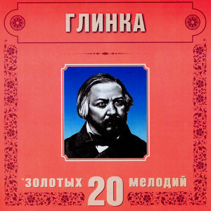 Mikhail Glinka. 20 Golden Melodies In Modern Processing