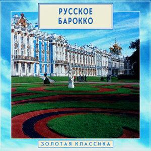 Golden Classics. Russian Baroque