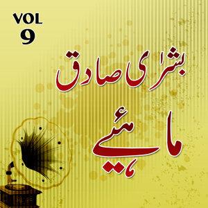 Bushra Sadiq, Vol. 9