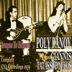 Anapse to Tsigaro: Giannis Tatassopoulos Bouzouki Orchestra (Complete U.S.A. Recordings 1959)