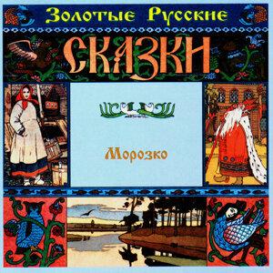 Золотые русские сказки. Морозко