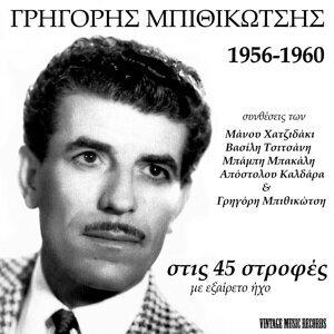 Stis 45 strofes 1956-1960