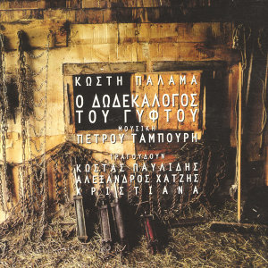 O Dodekalogos Tou Giftou - The Gypsy's Twelve Considerations (Music By Petros Tabouris)