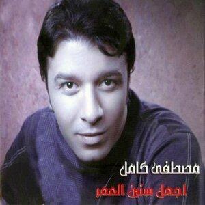 Agmal Seneen El Omr