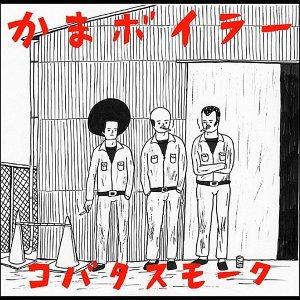 コバタスモーク (Kobatasmooku)