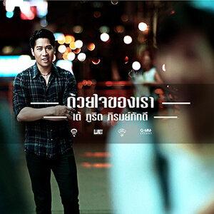เต้ ภูริต ภิรมย์ภักดี (New Single 2013)