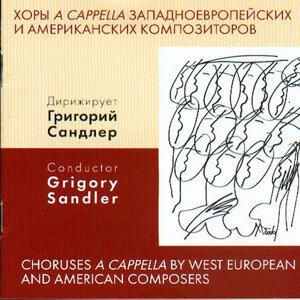 Хоры A Capella западноевропейских и американских композиторов
