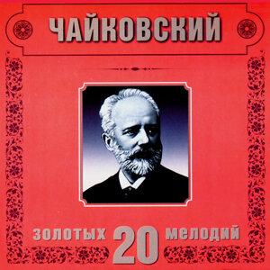 Pyotr Tchaikovsky. 20 Golden Melodies In Modern Processing