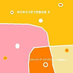 YURAYURA UKIUKI KOINOUTA2