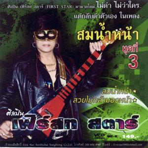 Som Nam Nar