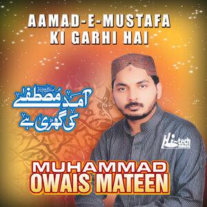 Aamad-e-Mustafa Ki Garhi Hai - Islamic Naats