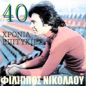 40 Chronia Epitihies - 40 Years Of Hits